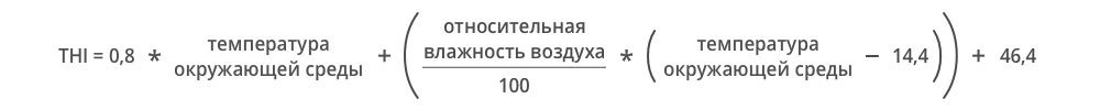 формула расчета индекса THI